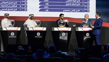 حفل قرعة كأس العرب للأندية الأبطال