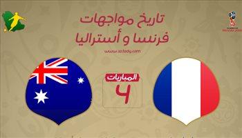 عيش المونديال| فرنسا الأفضل.. وأستراليا تطمح لمعادلة الديوك تاريخيا
