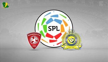 تقديم مباراة النصر والفيصلي في مسابقة كأس دوري الأمير محمد بن سلمان للمحترفين