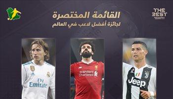 ذا بيست  محمد صلاح ينافس مودريتش ورونالدو على لقب أفضل لاعب في العالم