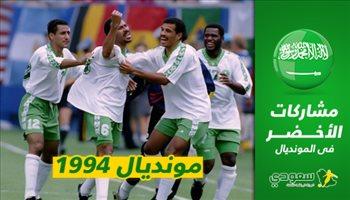 """الأخضر في مونديال 94.. أول مشاركة و""""العويران"""" يكتب التاريخ"""