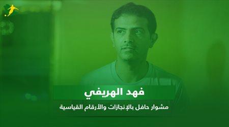 فيديو| فهد الهريفي .. مشوار حافل بالإنجازات والأرقام القياسية