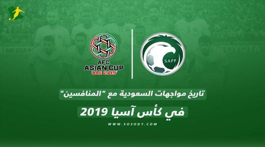 """تاريخ مواجهات السعودية مع """"المنافسين"""" في كأس آسيا 2019"""