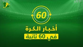 نشرة 60 ثانية| ريبيري ينتظر عرضا سعوديا.. وتوقع مثير من مورينيو