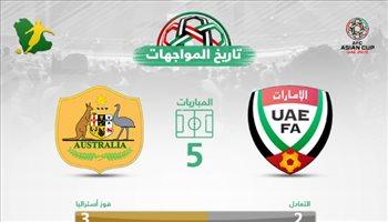 """من أجل نصف نهائي آسيا.. الإمارات تبحث عن """"أول فوز"""" أمام أستراليا"""
