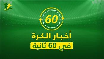 نشرة 60 ثانية| إقالة رئيس الهلال مطلب وانسحاب آسيوي