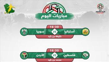 كأس آسيا| مباريات اليوم .. صراع سوري فلسطيني أسترالي للتأهل برفقة الأردن