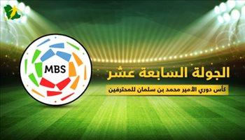 دوري المحترفين| الجولة 17.. النصر يطارد الهلال وقمة نارية بين الاتحاد والشباب