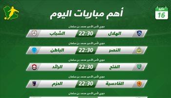 مباريات اليوم| جولة الحسم بدوري المحترفين.. والأهلي المصري يواجه إنبي
