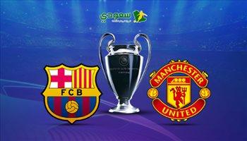 مباشر| ربع نهائي دوري أبطال أوروبا.. مانشستر يونايتد في مواجهة برشلونة