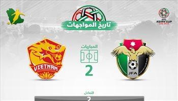 """كأس آسيا  تاريخيا.. الأردن وفيتنام يبحثان عن """"الانتصار الأول"""""""