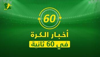 نشرة 60 ثانية| حسم مستقبل السومة مع الأهلي.. وقرار هازارد المصيري