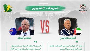 تصريحات المدربين.. زاكيروني يستغيث بجماهير الإمارات وأرنولد متفائل بالهجوم