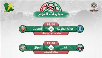 مباريات اليوم .. البحرين أمام كوريا الجنوبية وصراع عربي بين قطر والعراق في دور الـ 16 بكأس آسيا
