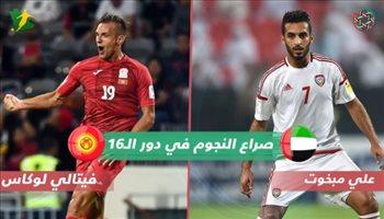 صراع النجوم في دور الـ16 الإمارات و قيرغيزستان .. كأس آسيا 2019