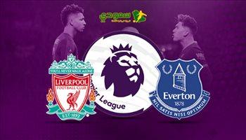 مباشر| الدوري الإنجليزي.. ليفربول في مواجهة إيفرتون بديربي الميرسيسايد