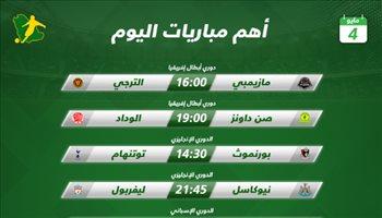 مباريات اليوم| صراع التأهل لنهائي إفريقيا.. وسباق البايرن ودورتموند يشتعل