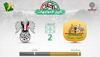كأس آسيا| سوريا تناضل لتحقيق انتصار تاريخي أمام أستراليا