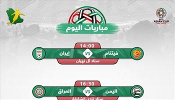 كأس آسيا| مباريات اليوم.. الأخضر يواجه لبنان واليمن يصطدم بالعراق