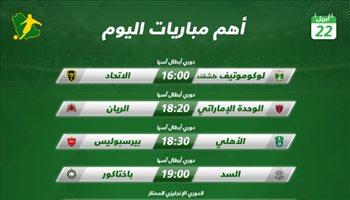 مباريات اليوم| الأهلي والاتحاد في مهمة آسيوية.. وبطل العرب يواجه الهلال