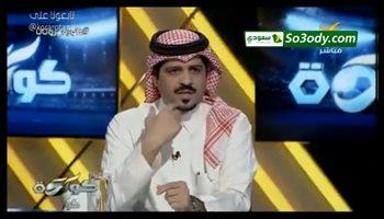 الإعلامي محمد السويلم: ما يقوم به اتحاد الكرة يخدش السمعة ويجب إقالتهم