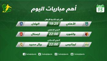 مباريات اليوم| صدام عربي بين الأهلي والهلال.. ومهمة سهلة لريال مدريد