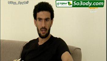 حارس الوحدة : لكي تحرس عرين منتخب مصر لابد أن تلعب للأهلي حتى إذا لعبت في أفضل دوري بالعالم