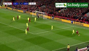 أهداف مباراة .. ليفربول 4 - 0 برشلونة .. نصف نهائي دوري ابطال أوروبا