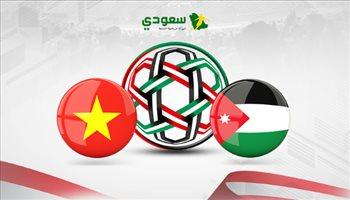 """مباشر .. الأردن وفيتنام """"دور الـ 16"""" من كأس آسيا"""