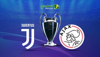 مباشر| ربع نهائي دوري أبطال أوروبا.. أياكس في مواجهة يوفنتوس