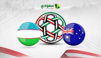 """مباشر.. مباراة أستراليا وأوزبكستان """"دور الـ16 من كأس آسيا"""""""