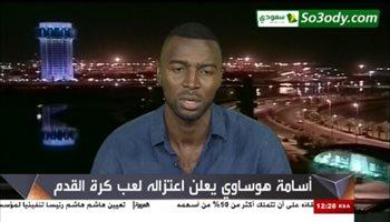 الهوساوي يكشف الحقائق حول اعتزله كرة القدم