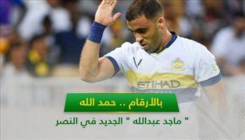 """بالأرقام .. حمد الله """" ماجد عبدالله """" الجديد في النصر """