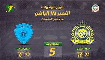 دوري المحترفين| التاريخ يربك حسابات النصر قبل مواجهة الباطن في مباراة التتويج
