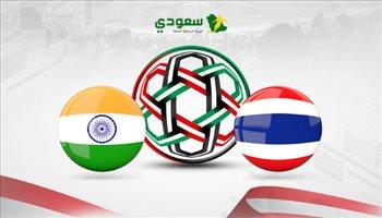 """كأس آسيا  مباشر- مباراة تايلاند والهند """"المجموعة الأولى"""""""