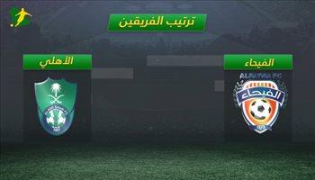 تقديم مباراة الفيحاء والأهلي في دوري المحترفين
