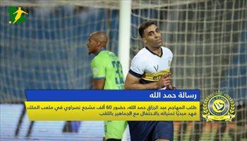 نشرة النصر| قلق فيتوريا.. ورسالة حمد الله للجماهير