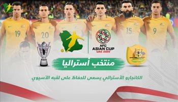 """كأس آسيا  المجموعة الثانية.. """"أستراليا"""" البطل يبحث عن النجمة الجديدة"""