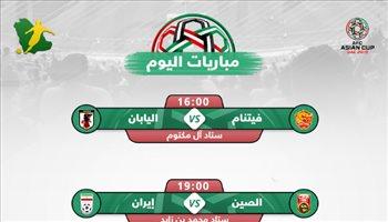 مباريات اليوم.. الإثارة تشتعل في ربع نهائي كأس آسيا