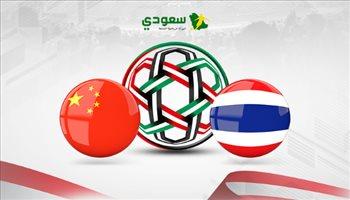 مباشر .. الصين وتايلاند دور الـ 16 من كأس آسيا