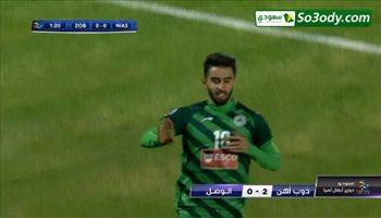 أهداف مباراة .. ذوب آهن اصفهان 2 - 0 الوصل .. دوري ابطال اسيا