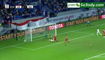 اهداف مباراة .. لبنان 0 - 2 السعودية .. كأس أمم أسيا