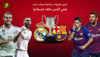 تاريخ مواجهات برشلونة وريال مدريد في كأس ملك إسبانيا