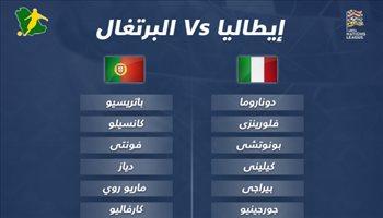 دوري الأمم الأوروبية  تعرف على التشكيل الرسمي لمواجهة إيطاليا والبرتغال