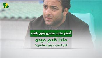 أصغر مدرب مصري يتوج بلقب ماذا قدم ميدو قبل العمل بدوري المحترفين