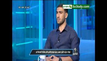 محمد عواد : حزين لرحيل ميدو عن الوحدة في هذا التوقيت