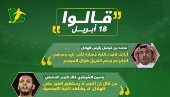 تصريحات الخميس| بن فيصل يفتح النار ورئيس الاتحاد يرفض رحيل لاعبه