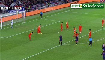 الهدف الاول لتايلاند في مرمى الصين ..  كأس آسيا