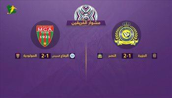 قبل مباراة الحسم.. مشوار النصر ومولودية الجزائر في كأس زايد