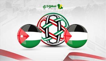 """كأس آسيا  مباشر .. فلسطين والأردن """"المجموعة الثانية"""""""
